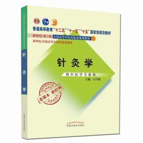 全国中医药行业高等教育经典老课本·针灸学(新二版)