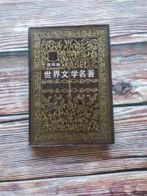 世界文学名著连环画(亚非部分)13
