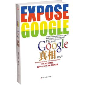 Google真相:透析Google不为人知的故事