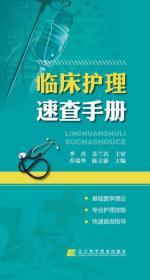 临床护理速查手册