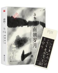 蒋勋作品:手帖·南朝岁月