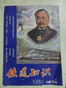 铁道知识 1980年试刊