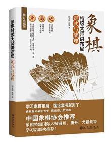 象棋特级大师讲布局:定式与战理(修订典藏版)