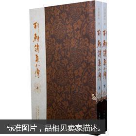 钱谦益重要著作:列朝诗集小传(上古新版)