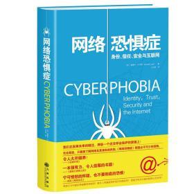 网络恐惧症:身份.信任.安全与互联网