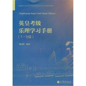 英皇考级乐理学习手册(1-5级)