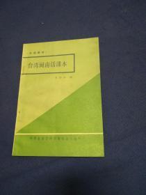 台湾闽南话课本