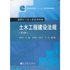 土木工程建设法规第二2版 吴胜兴 高等教育出版社 9787040283