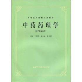 中药药理学(供中药专业用)