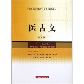 全国普通高等教育中医药类精编教材:医古文(第2版)