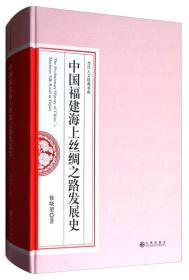 中国福建海上丝绸之路发展史/当代人文经典书库