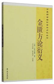 中医药古籍珍善本点校丛书:金匮方论衍义