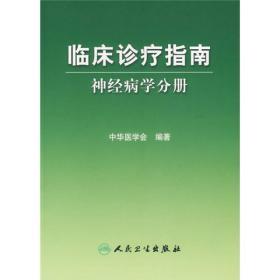 神经病学分册-临床诊疗指南