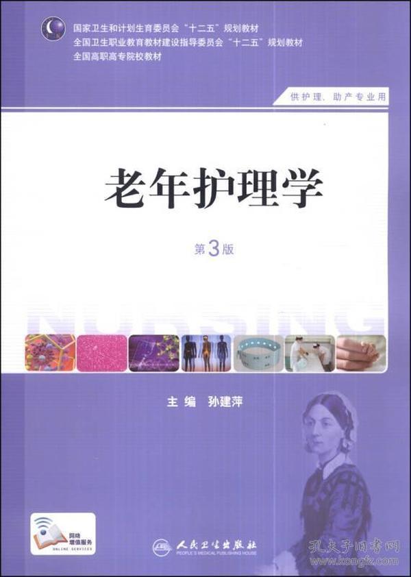老年护理(第三版)