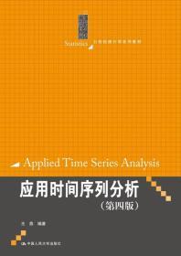 正版二手应用时间序列分析第四4版王燕中国人民大学出版社9787300