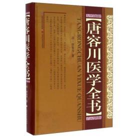 唐容川医学全书
