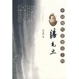 中国现代思想史上的潘光旦