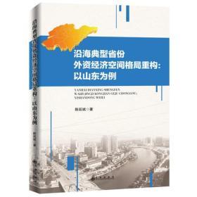 沿海典型省份外资经济空间格局重构:以山东为例