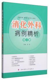 消化外科病例精析(第三册)
