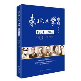东北大学往事:1931-1949