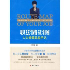 职场路线图:人力资源总监手记