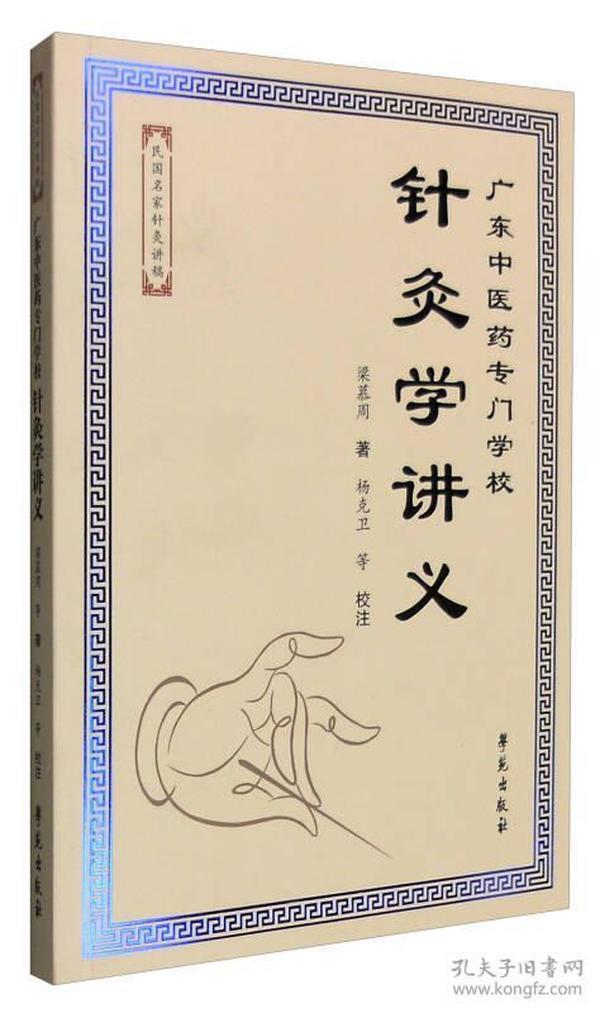 广东中医药专门学校针灸学讲义