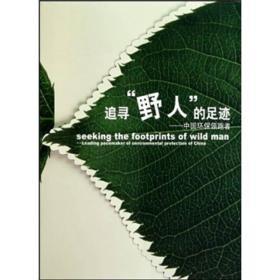 """追寻""""野人""""的足迹:中国环保领跑者"""