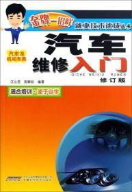 金牌一招鲜·就业技术速成丛书:汽车维修入门
