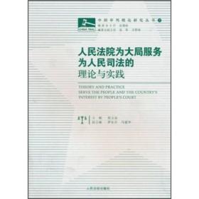 人民法院为大局服务为人民司法的理论与实践