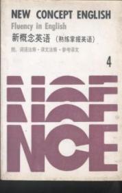 新概念英语(熟练掌握英语)第四册