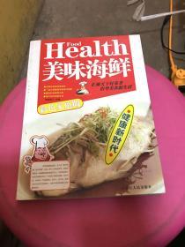 美味海鲜 健康新时代