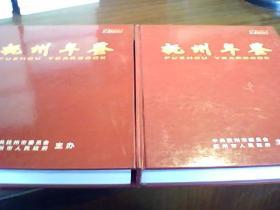 抚州年鉴2008
