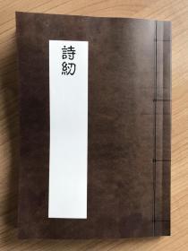 文学古籍精品《诗纫》(清黄钊撰、全三卷一册、据清咸丰三年刻本影印)