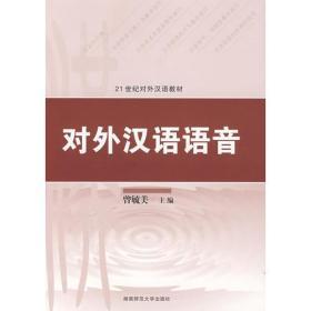 对外汉语语音:21世纪对外汉语教材