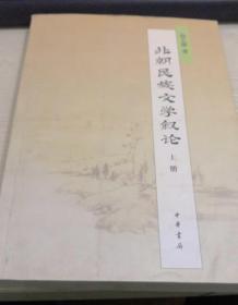北朝民族文学叙论(上册)