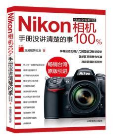 Nikon相机100%:手册没讲清楚的事(全彩)