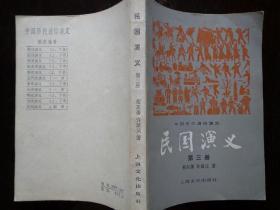 民国演义 第三册 中国历代通俗演义 第八十一回——第一百二十回