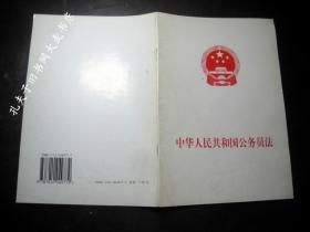 《中华人民共和国公务员法》人民出版社