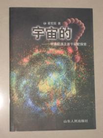 宇宙的---宇宙起源及若干秘密探索
