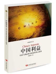 中国利益:中国与利益相关国家的风云故事