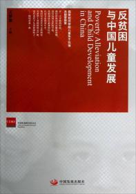 反贫困与中国儿童发展