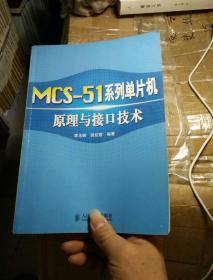 MCS-51系列单片机原理与接口技术
