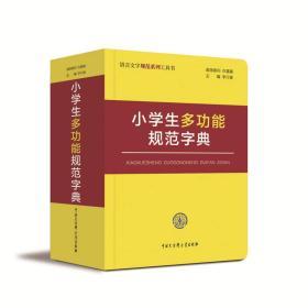 9787520202954-ry-语言文字规范系列工具书  小学生多功能规范字典