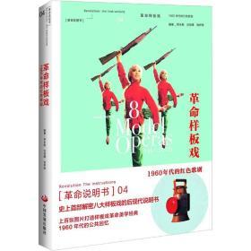 革命样板戏:1960年代的红色歌剧