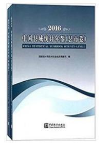 中国县域统计年鉴(原名中国县(市)社会经济统计年鉴)2001、02、03、04、05、06、07、08、09、2010、2011、2012、2013、    80727X