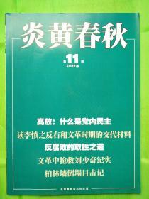炎黄春秋杂志 全新2009年第11期导读:什么是党内民主...高 放