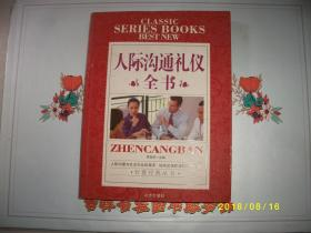 人际沟通礼仪全书/贾振明 主编/九品/2009/A163