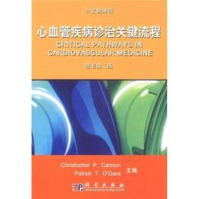 心血管疾病诊治关键流程:中文翻译版