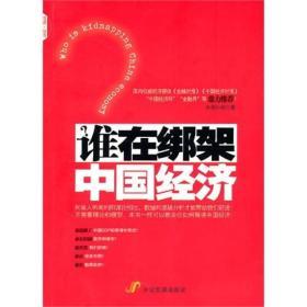 谁在绑架中国经济