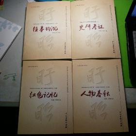 盱眙历史文化丛书(第三辑)  史研考证   人物春秋    红色记忆   往事钩沉    (四本合售)